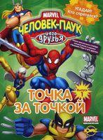 Человек-Паук и его друзья. Выпуск 1. Умная раскраска