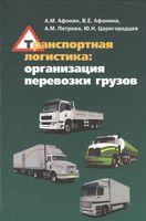 Транспортная логистика. Организация перевозки грузов