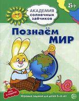 Познаем мир. Игровые задания для детей 5-6 лет