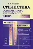 Стилистика современного английского языка. Теоретический курс в схемах и диаграммах
