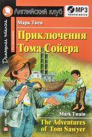 Приключения Тома Сойера (+ CD)