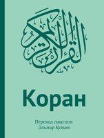 Коран. Перевод смыслов (+ дощечка)
