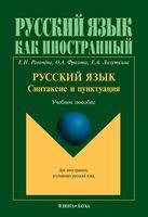 Русский язык. Синтаксис и пунктуация