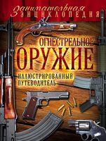 Огнестрельное оружие. Иллюстрированный путеводитель