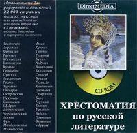Хрестоматия по русской литературе