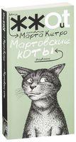 Мартовские коты (м)