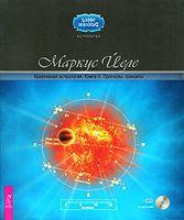 Креативная астрология. Книга 2. Прогнозы, транзиты (+ CD)