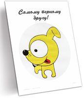 """Открытка """"Самому верному другу"""" (арт. 0906)"""