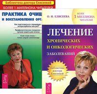 Лечение хронических и онкологических заболеваний. Практика очищения и восстановления организма (комплект из 2-х книг)
