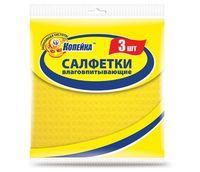 Салфетка для уборки (3 шт.; арт. 3338KOP)