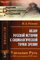 Обзор русской истории с социологической точки зрения. Удельная Русь (с XIII до половины XVII века)