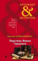 Перстень Ивана Грозного (м)