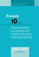 Химия. 10 класс. Примерное календарно-тематическое планирование. 2019/2020 учебный год. Электронная версия