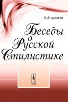 Беседы о русской стилистике