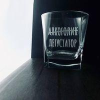 "Бокал для виски ""Дегустатор"" (310 мл)"