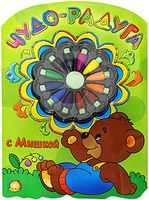 Чудо-радуга с Мишкой (+ 12 разноцветных восковых мелков)