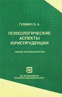 Психологические аспекты юриспруденции