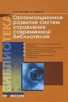 Организационное развитие систем управления современной библиотекой