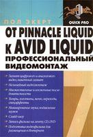 От Pinnacle Liquid к Avid Liquid. Профессиональный видеомонтаж