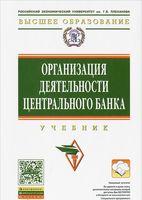 Организация деятельности центрального банка