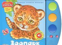 Зоопарк. Книжка-игрушка