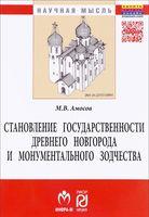 Становление государственности Древнего Новгорода и монументального зодчества