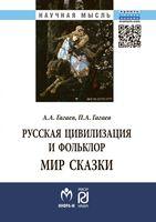 Русская цивилизация и фольклор. Мир сказки