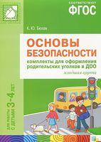 Основы безопасности. Комплекты для оформления родительских уголков в ДОО. Младшая группа