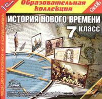 История Нового времени. 7 класс