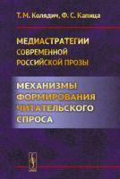 Медиастратегии современной российской прозы. Механизмы формирования читательского спроса