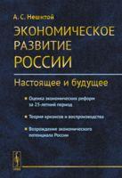 Экономическое развитие России. Настоящее и будущее