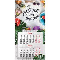 "Календарь настенный ""Цитаты"" (2019)"