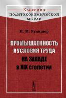 Промышленность и условия труда на Западе в XIX столетии (м)