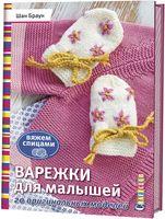Варежки для малышей. 20 оригинальных моделей