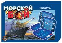 Морской бой 1 (арт. 00992)