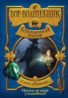 Вор-волшебник. Похищенная магия