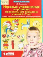 Игровые упражнения по развитию произвольного внимания у детей 6-7 лет