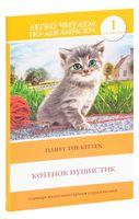 Котенок Пушистик. Уровень 1