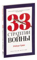 33 стратегии войны (м)