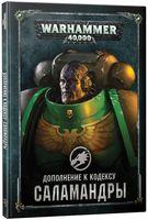Warhammer 40.000. Дополнение к Кодексу: Саламандры