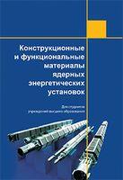 Конструкционные и функциональные материалы ядерных энергетических установок