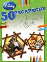 Классические персонажи Disney. 50 раскрасок