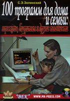 100 программ для дома и семьи. Гороскопы, биоритмы и другие полезности (+ CD)