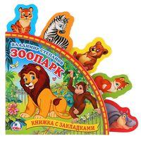 Зоопарк. Книжка с закладками