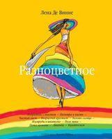 Разноцветное. Сборник стихов