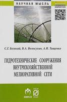 Гидротехнические сооружения внутрихозяйственной мелиоративной сети