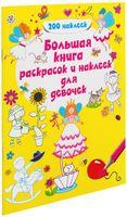 Большая книга раскрасок и наклеек для девочек