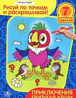 Приключения попугая Кеши. Раскраска
