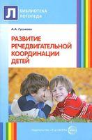 Развитие речедвигательной координации детей