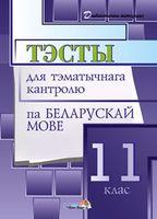 Тэсты для тэматычнага кантролю па беларускай мове. 11 класс